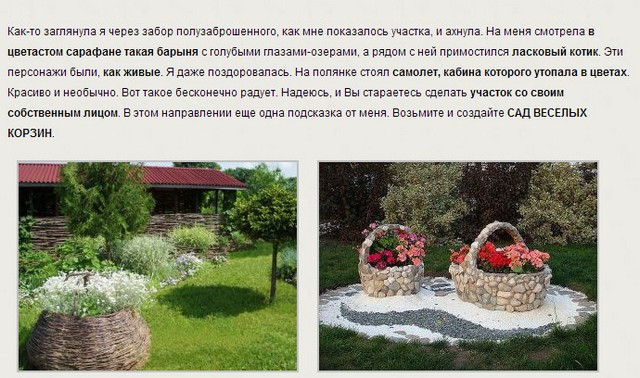 100 идей для сада и огорода