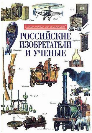 Российские изобретатели и ученые 19 века