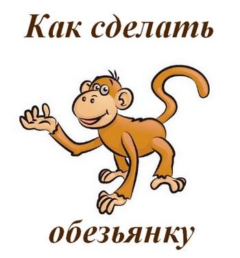 Как сделать обезьянку