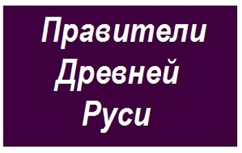 Правители Древней Руси