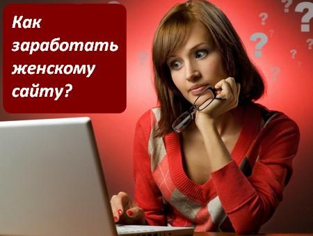 Как заработать женскому сайту