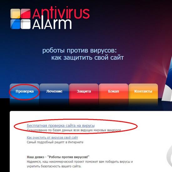 Антивирус 1