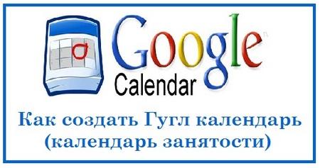 Как создать Гугл календарь