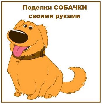 Поделки собачки