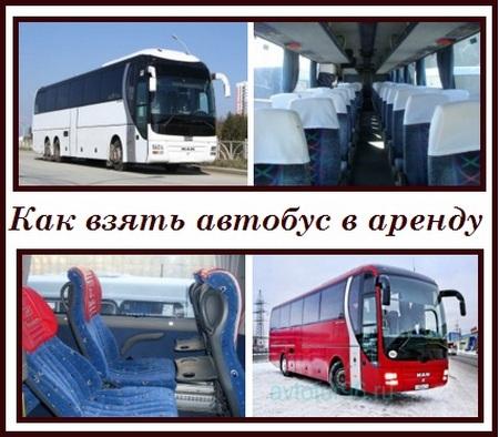 Как взять автобус в аренду