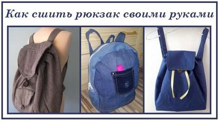 a4e69edeae18 Как сшить рюкзак своими руками (видео, мастер-класс)