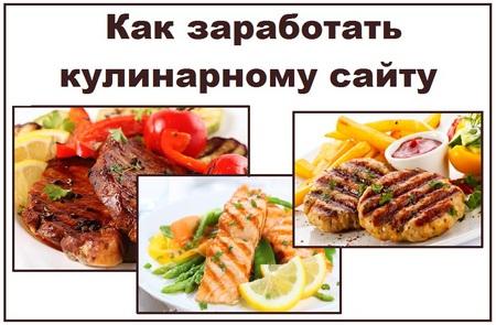 Как заработать кулинарному сайту