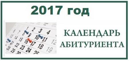 Календарь абитуриента