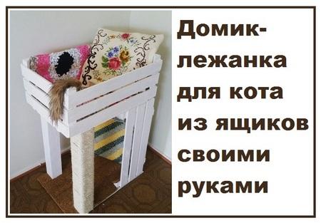 Домик-лежанка