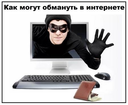 Как могут обмануть в интернете