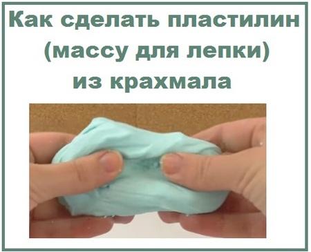 Как сделать пластилин (массу для лепки) из крахмала
