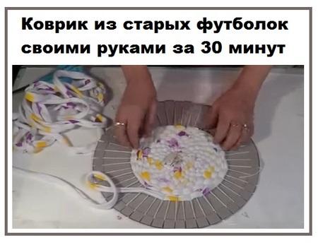 Коврик из старых футболок (в технике ткачества) своими руками за 30 минут