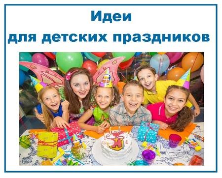 Идеи для детских праздников