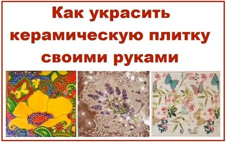 Как украсить керамическую плитку своими руками