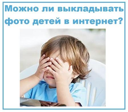 Можно ли выкладывать фото детей в интернет