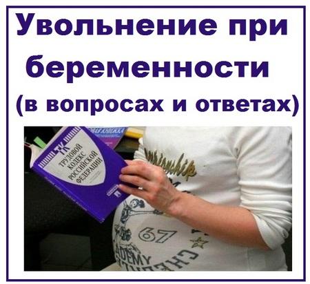 Увольнение при беременности