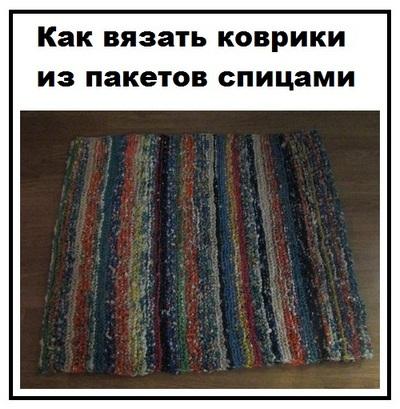 Как вязать коврики из пакетов спицами