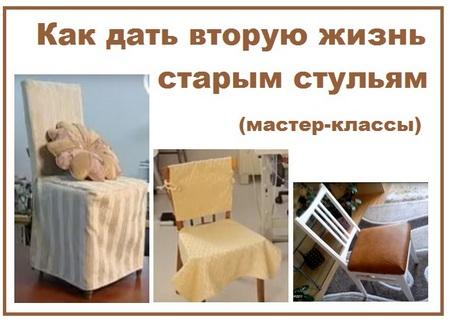 Как дать вторую жизнь старым стульям