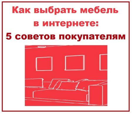 Как выбрать мебель в интернете