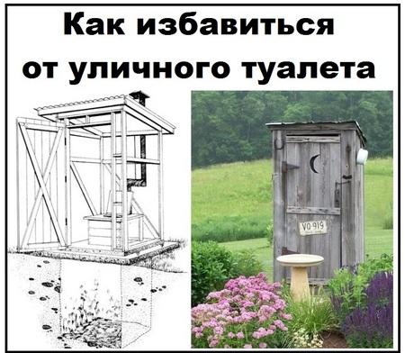 Как избавиться от уличного туалета