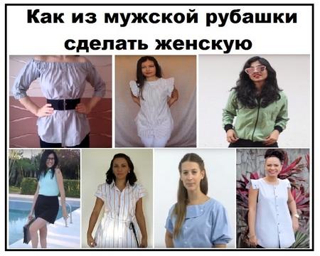 Как из мужской рубашки сделать женскую