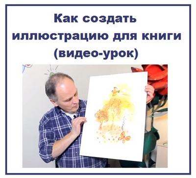 Как создать иллюстрацию для книги видео-урок