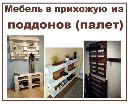 Мебель в прихожую из поддонов