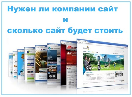 Нужен ли компании сайт