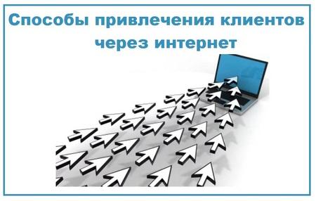 Способы привлечения клиентов через интернет