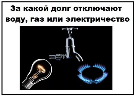 За какой долг отключают воду газ или электричество