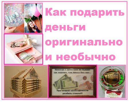 Как подарить деньги оригинально и необычно