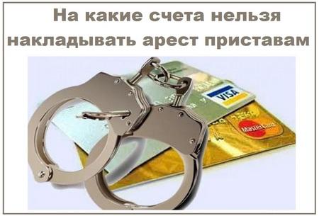 На какие счета нельзя накладывать арест приставам