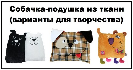 Собачка-подушка из ткани варианты для творчества