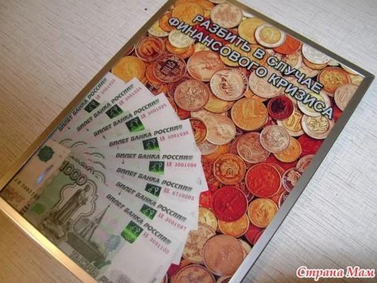Из денег на свадьбу подарок необычный 51