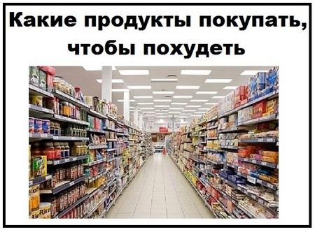 Какие продукты покупать, чтобы похудеть