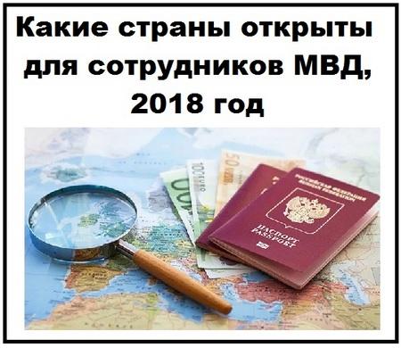 Какие страны открыты для сотрудников МВД, 2018 год