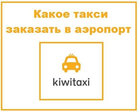 Какое такси заказать в аэропорт