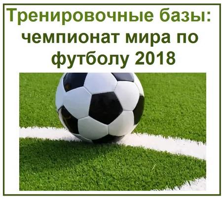 Тренировочные базы чемпионат мира по футболу 2018