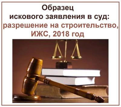 Образец искового заявления в суд разрешение на строительство ИЖС 2018 год