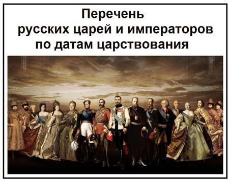 Перечень русских царей и императоров по датам царствования