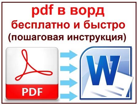 pdf в ворд бесплатно и быстро пошаговая инструкция