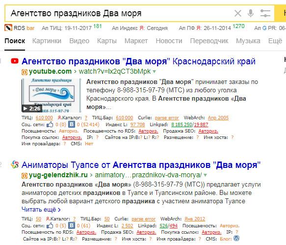 Два моря Яндекс