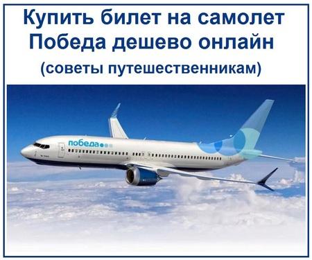 Купить билет на самолет Победа дешево онлайн