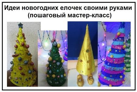 Идеи новогодних елочек своими руками (пошаговый мастер-класс)