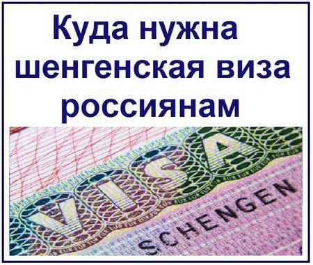 Куда нужна шенгенская виза россиянам