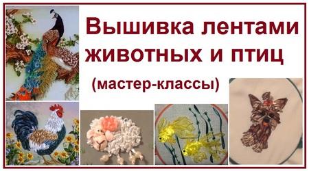 Вышивка лентами животных и птиц (мастер-классы)