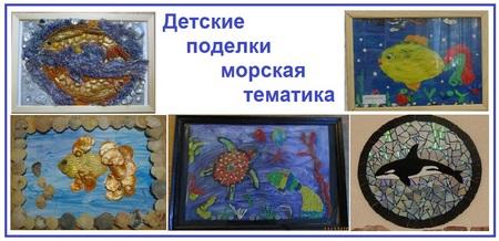 Детские поделки морская тематика