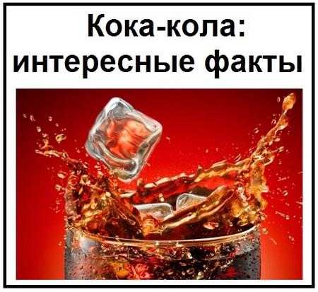 Кока-кола интересные факты