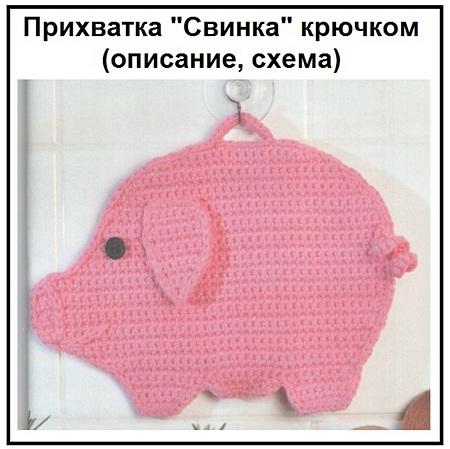 Прихватка свинка крючком
