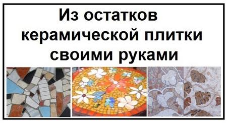 Из остатков керамической плитки своими руками